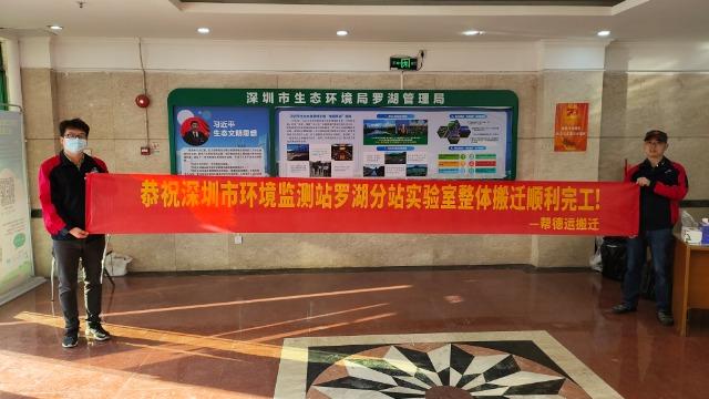 深圳市环境监测站罗湖分站实验室整体搬迁服务